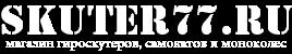 Skuter77.ru - электросамокатов, электровелосипедов, сигвеев, гироскутеров